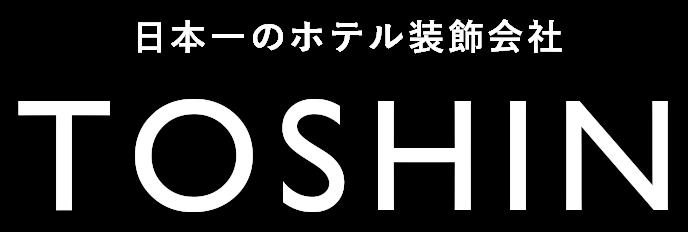 日本一のホテル装飾会社 TOSHIN